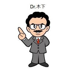 ドクター木下.jpg